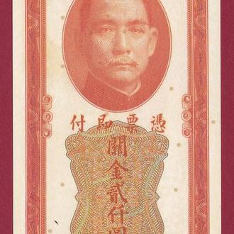 2000 Золотых Юнитов 1947,(37) Китай UNC