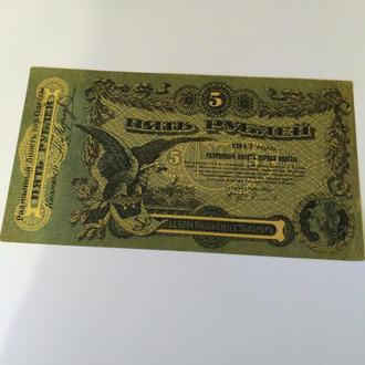 5 рублей 1917 года Одесса, бездоганний  пресс, Unc,. Оригинал!