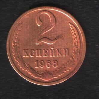 2 копейки 1968*
