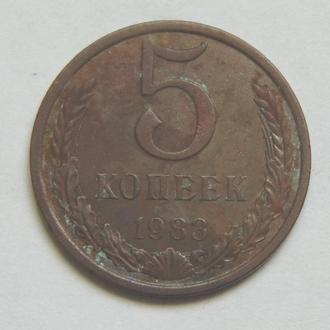 СССР 5  копеек 1983 г.