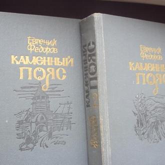 Е.Федоров. Каменный пояс. Роман-трилогия в 2-х книгах. Кишинев 1988г.