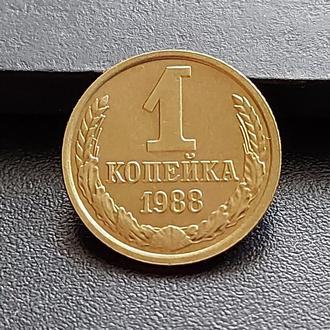 MN СССР 1 копейка 1988 г. _2