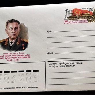 KV СССР 1981 г. 75 лет со дня рождения А.Х. Бабаджаняна