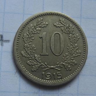 АВСТРИЯ 10 геллеров 1915 г. (СОСТОЯНИЕ)!