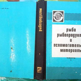 Рыба, рыбопродукты и вспомогательные материалы.  Часть 1. М. Издательство стандартов 1977г. 392 с.