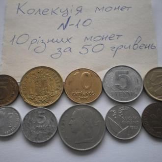 Недорогий набір монет світу. 10 різних монет за 50 гривень. Монети різні, без повторів. Недорого !!!