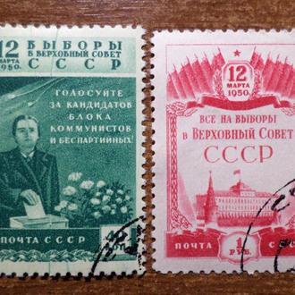 СССР 1950 КЦ-18 евро гашеная