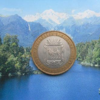 10 рублей 2014 г. Челябинская область