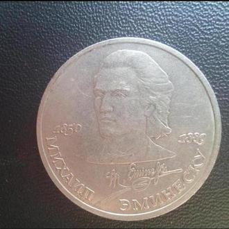 Один рубль 1989год