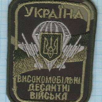 Шеврон Нашивка ВДВ Украины Высокомобильные войска Десант Спецназ 95 ОАЭМБр  ЗСУ.