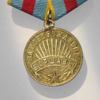 Медаль За освобождение Варшавы с доком ухо цельноштампованнре.