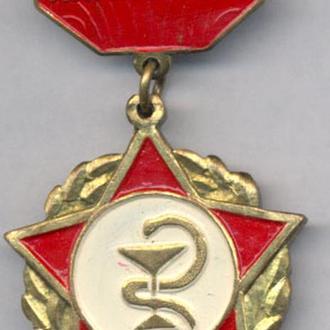 Знак МЕДИЦИНА Военной медицине Монголии 60 лет.