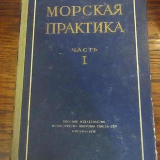Морская практика Часть 1  Москва 1954 год