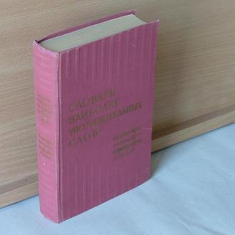 Словарь наиболее употребительных слов английского, немецкого и французского языков