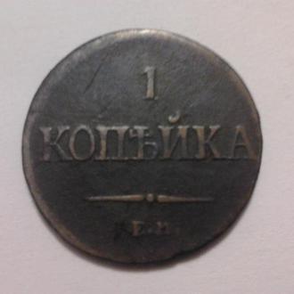 1 копейка 1836 ЕМ-ФХ