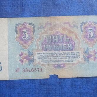 Банкнота 5 рублей СССР 1961 ЬЯ 3346571