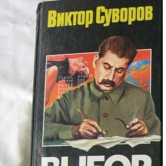 В. Суворов Выбор