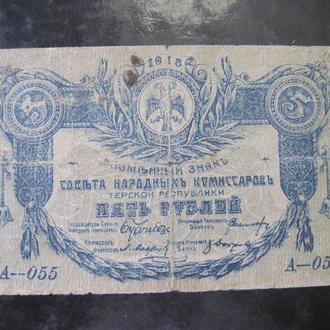 Терская республика 5 рублей 1918 год