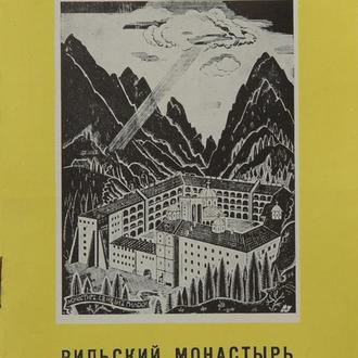 Буклет. Болгария. 1960-е. (51)