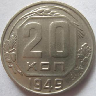 20 копеек 1949г.