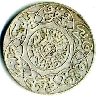 Марокко 2,5 дирхама 1315 АН (AD 1898) Серебро aXF !