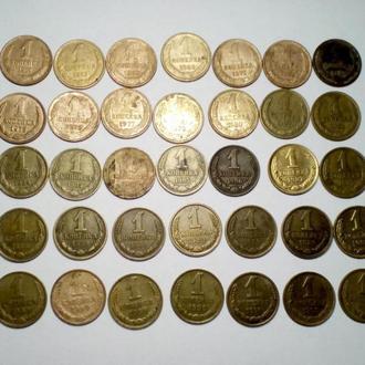 1 копейка СССР 35 монет 1961, 1968, 1969, 1971, 1972, 1973, 1975, 76,79,80,83,84,85,86,87,89,90,91