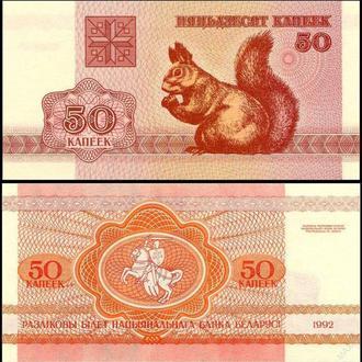 Беларусь 50 коп 1992 UNC