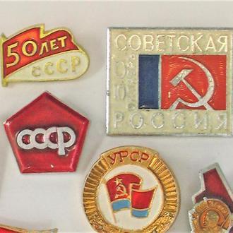Значки 11 штук СССР разные Лот А 193