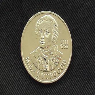 СССР 1 рубль 1986 г. 275 лет со дня рождения Михаила Васильевича Ломоносова