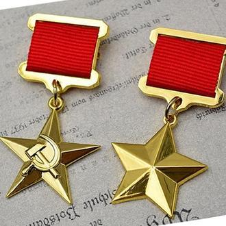 герой  СССР + герой соц. труда