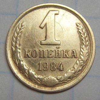 1 копейка 1984 СССР.