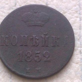 1 копейка 1852, Россия