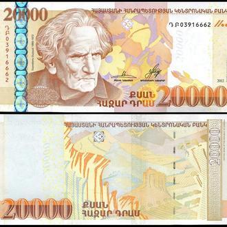 Armenia / Армения - 20000 Dram 2012 UNC Миралот
