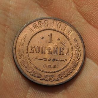 1 копейка 1898 Оригинал. Сохран! Штемпельный блеск