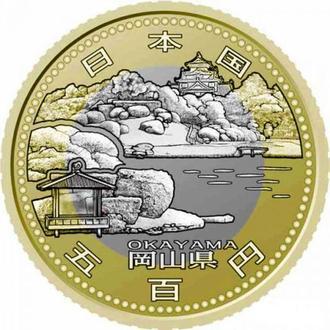 Shantal, Япония 500 йен 2013 Префектура Окаяма