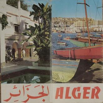Буклет. Алжир. 1960-е. (42)