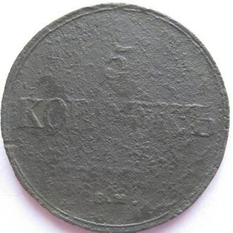 5 копеек 1836г.ФХ