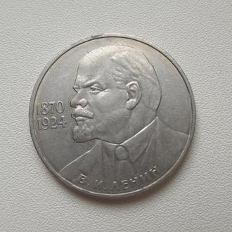 1 рубль 1985г. (Ленин)