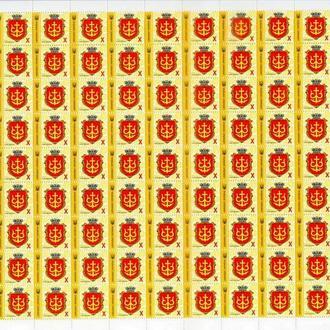 АКЦИЯ 2017 лист стандарт Гербы ( Х ) (10грн) НИЖЕ НОМИНАЛА! СКИДКА 30%