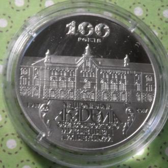 100 років Національній академії образотворчого мистецтва і архітектури 2 грн 2017 года монета !
