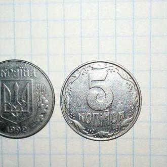 5 копеек 1992 года Украина - 14 штук