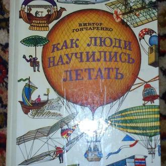 книга,,как люди научились летать,,1979г СССР