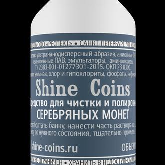 """Средство для чистки и полировки """"Серебряные монеты"""""""