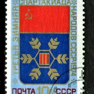 SS 1974 г. Зимняя Спартакиада народов СССР. (Гашеная) (*)