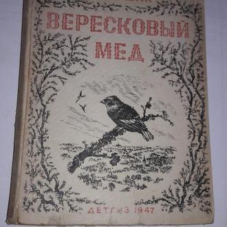 Детгиз Маршак Вересковый Мед  1947 год .