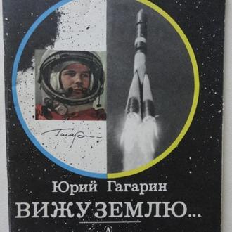 Юрий Гагарин - Вижу Землю... . Документальный рассказ