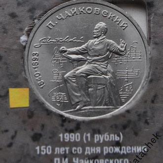 СССР 1 рубль Чайковский 1990