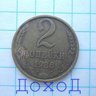 Монета СССР 2 копейки 1986 №3