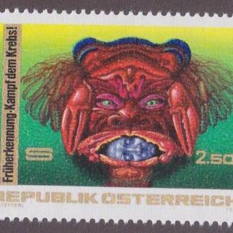 Австрия 1976 БОРЬБА С РАКОМ ОНКОЛОГИЯ МЕДИЦИНА ЗДРАВООХРАНЕНИЕ ЛЕЧЕНИЕ ПРОФИЛАКТИКА Mi.1531**