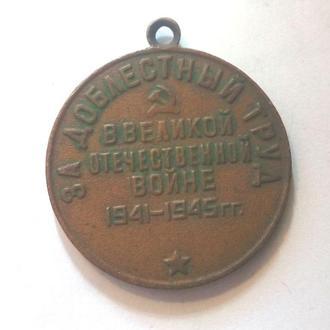 Медаль За Доблестный Труд. Еще 100 лотов!
